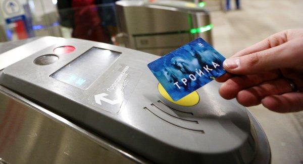 С начала года в московском метро продано более 2,5 миллионов карт «Тройка»