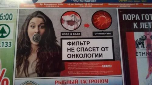 «Фильтр не спасет от онкологии»: В Челябинске горожан пугают рекламой
