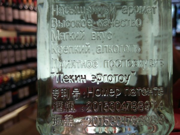 В Китае нашли «русскоязычную» водку