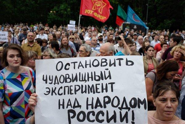 В Москве начался митинг против повышения пенсионной возраста