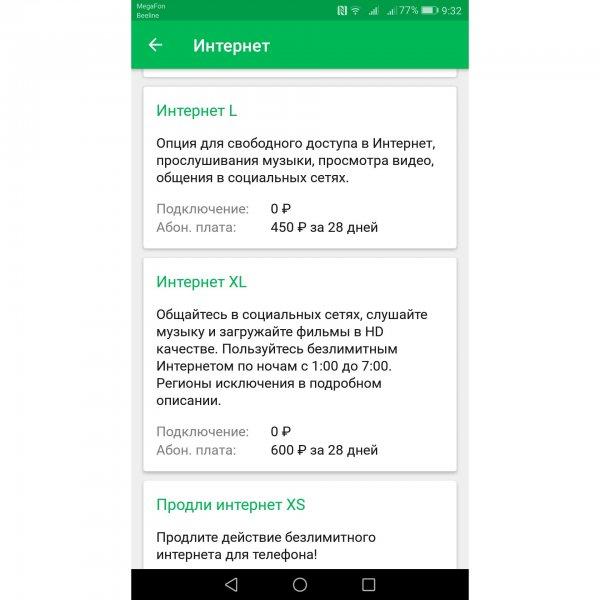 «Мегафон» подло кинул на деньги своих абонентов