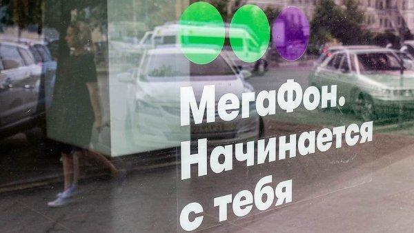 «Мегафон» запустил самый быстрый в России безлимитный интернет