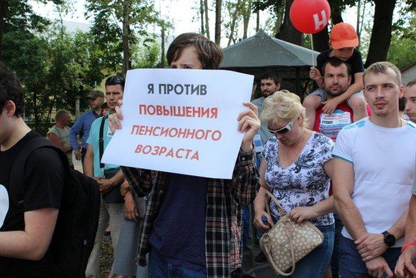 Эксперты: Митинги против пенсионной реформы были обречены на провал