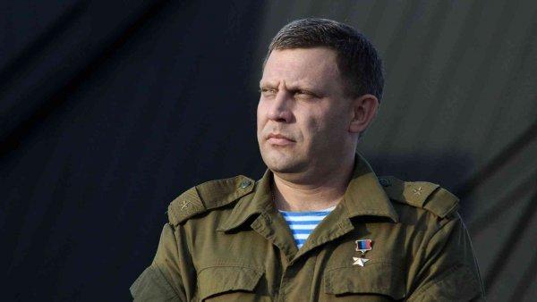Власти ДНР: К убийству Захарченко имеют отношение западные спецслужбы