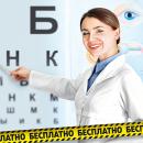 Где проверить свое зрение