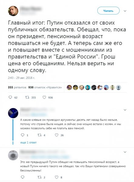 «Ложь и холодный расчёт»: Россияне окончательно потеряли доверие к Путину