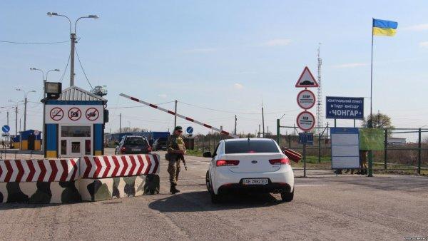 Украина запретила въезд в Крым иностранцам со своей стороны