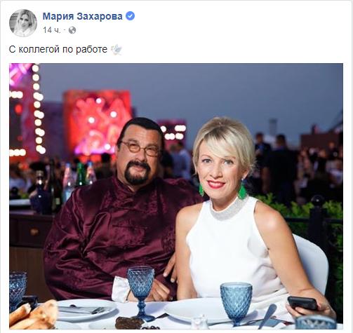 Мария Захарова похвасталась фото со Стивеном Сигалом