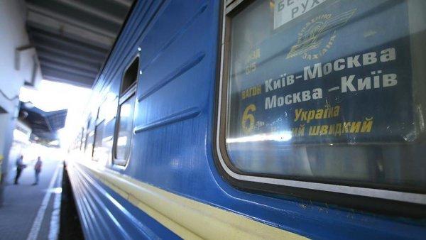 Запретить смотреть в сторону РФ: В Сети высмеяли идею Украины о запрете поездов между Россией