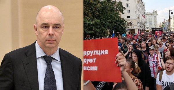 Силуанов счёл неожиданной реакцию россиян на пенсионную реформу