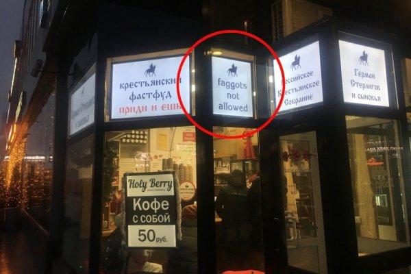 «Геям вход воспрещен?!»: Блогер предрекает развал России из-за неуважения к геям