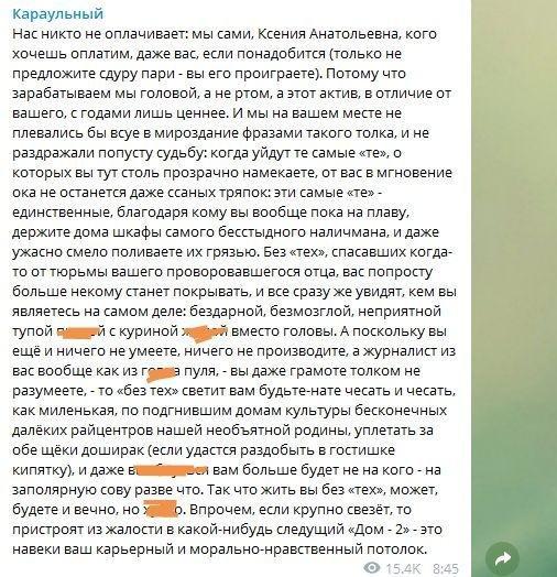 «Вас попросту больше некому станет покрывать»: Канал «Караульный» указал Собчак на ее место