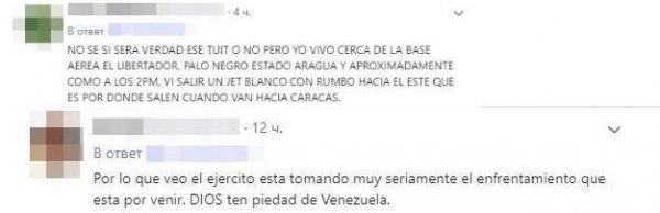 «Помилуй Бог Венесуэлу»: Информация о «побеге» Мадуро и венесуэльских чиновников оказалась «сливом»