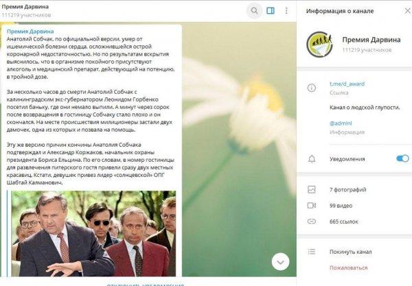 «Виагра и ночные бабочки»: Канал «Премия Дарвина» рассказал о иной версии смерти Анатолия Собчака