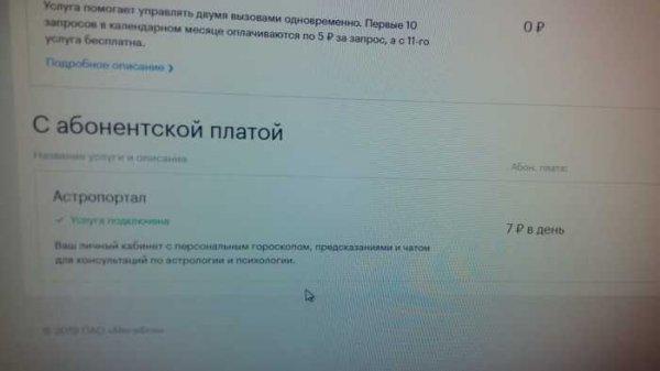Высосет всё до последнего рубля: Мегафон автоматически подключает платные услуги без согласия пользователя