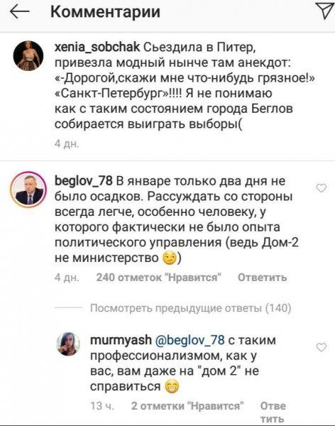 «Дом-2 не Министерство!»: Губернатор Санкт-Петербурга жестко осадил Собчак за травлю