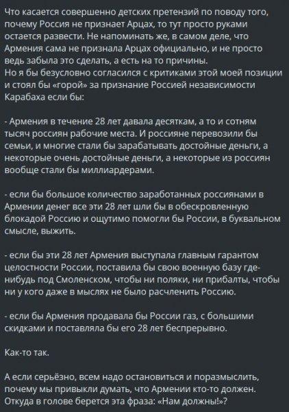 Муж Маргариты Симоньян предсказывает крах Армении без России