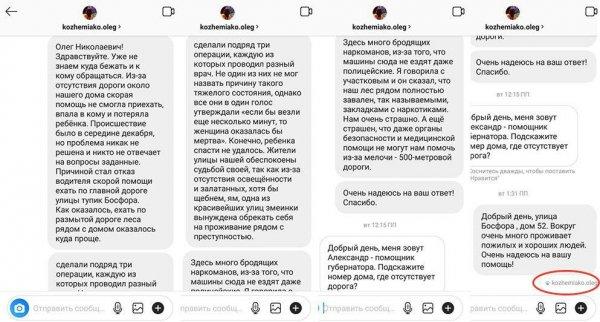 «Погонят Кожемяку с трона»: Губернатор Приморья нейтрально отнёсся к разрухе улицы, где он не живёт
