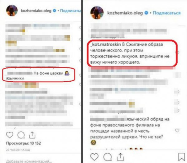 «Кожемяко – язычник или еретик?»: Губернатора Приморья несправедливо обвинили в неверности к религии
