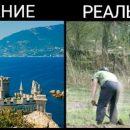«Путин, помоги»: Из-за дороговизны Крыма россияне вынуждены отдыхать дома