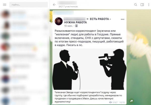Меньше знаешь – крепче спишь: Власти нанимают «левых» журналистов для работы в Думе - Сеть