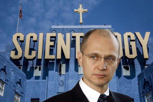 «Сектант в правительстве»: Сергей Кириенко попытался отмыться от связи с саентологами  - аноним