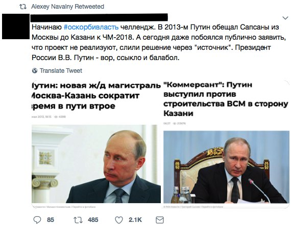 «Дуракам закон не писан»: Алексей Навальный призвал людей к челленджу, который оскорбляет власть
