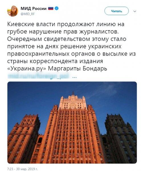 Правда глаза колет? МИД РФ разоблачил причину притеснения российских журналистов в Украине