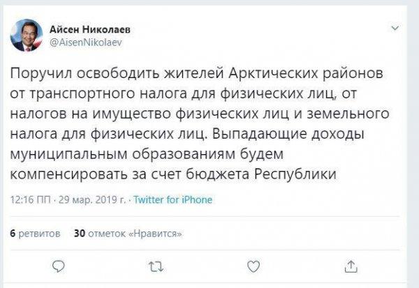 «Север помнит»: Глава Якутии освободил от налогов граждан, живущих в суровом климате