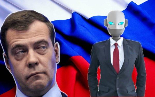 «Зато воровать не будут»: Дмитрий Медведев предсказал появление роботов во власти