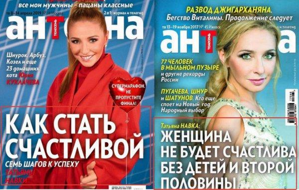 «Одинокая содержанка»: Татьяна Навка противоречит несчастью без «мужика» - сеть