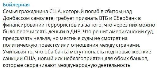 Лишь бы тявкнуть: США высасывают из пальца причины для санкций против российских банков