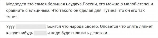 «Останутся лишь угодные царю»: Двуличность Дмитрия Медведева начинает надоедать россиянам