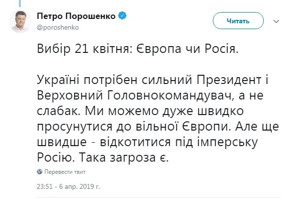 «Я не трус, но я боюсь»: «Бесстрашный» Порошенко игнорирует предложение Скабеевой о судействе на дебатах из-за «русофобии»