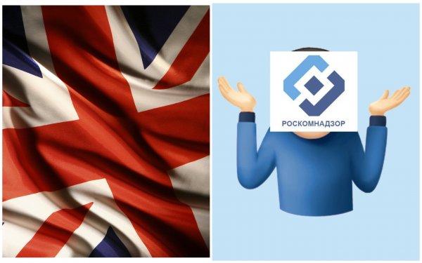Apple и Google потеряют доходы из-за британского «Роскомнадзора»