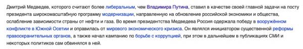 Дмитрий добрейший: Википедия возвела Медведева над Путиным