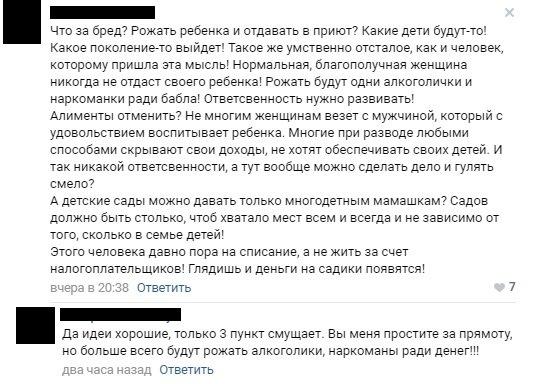 «Сделал дело – гуляй смело»: Жириновский взбесил россиянку, призвав отменить алименты для мужчин