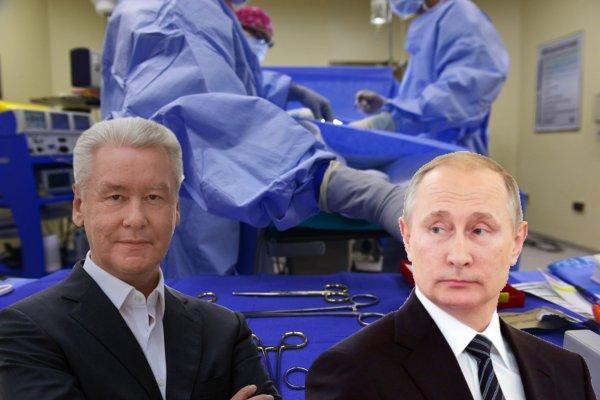 «Когда твой друг - Путин»: Собянина уличили в визитах к пластическому хирургу президента РФ
