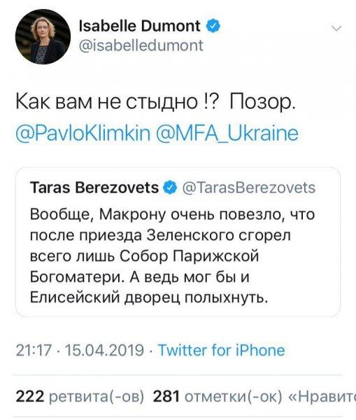 «Как вам не стыдно - это ваша школа»: Франция и Россия прокомментировали высказывание Украины о Нотр-Даме