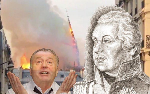 Призрак Кутузова мстит Нотр-Даму? Жириновский раскритиковал Путина за помощь иностранцам