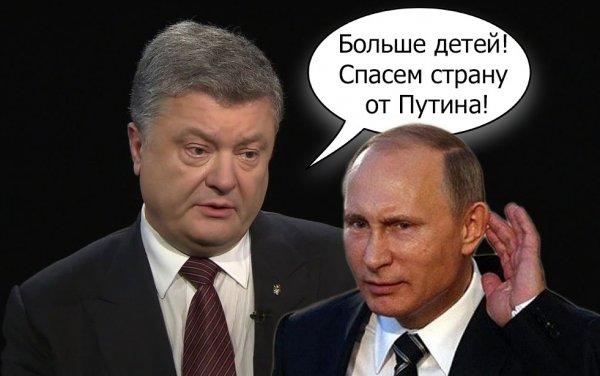 Опять Путин виноват?: Порошенко призвал украинцев рожать на благо страны