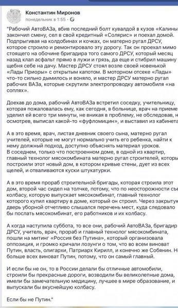 «Если бы не Путин…»: Пользователи нашли крайнего в свалке мусора в Новосибирске