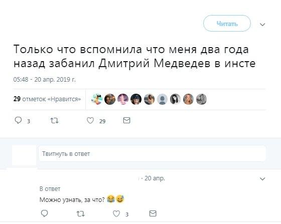 Обидеть может каждый: Дмитрий Медведев «забанил» подписчика в Instagram