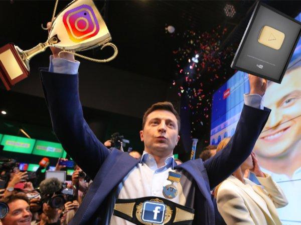 Президент из соцсети – Зеленский начал новую эпоху в политической борьбе