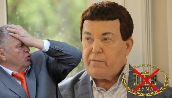 Предал друга: Жириновский осквернил память Кобзона, назвав артистов безработными