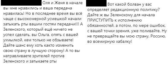 Погонят драной метлой: Скабеева разрушает доверие граждан к «России-1» новостями о Зеленском