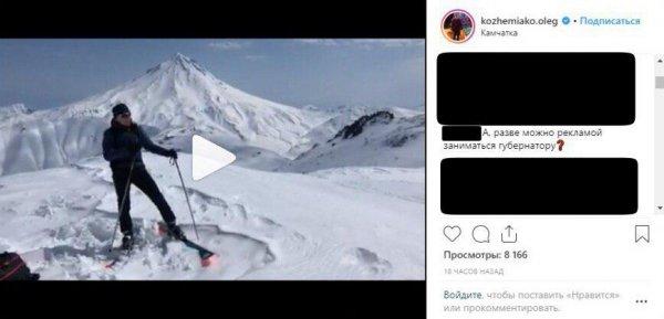 Instagram-модель Кожемяко. Губернатору Приморья заплатили за рекламу?