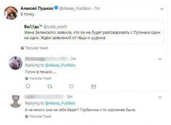 За юбкой и Путин не страшен: «Трус» Зеленский вынудил жену отречься от России