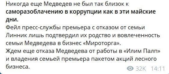 Путину не надоело? Очередной скандал Медведева может стоить премьеру места