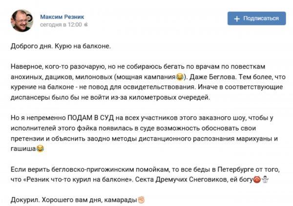 «Подам в суд»: Курящий депутат Максим Резник грозится иском за обвинения в наркомании